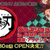 「鬼滅の刃」グッズショップが3月30日オープン キャラタオルなど新グッズのWeb販売もスタート