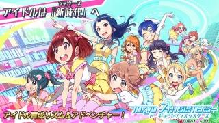 アイドル育成ゲーム「ナナシス」東映アニメ制作でOVA化決定 期間限定劇場上映も