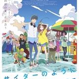 「サイコト」に神谷浩史、坂本真綾が出演 ネバヤンと大貫妙子が主題歌&劇中歌で参加