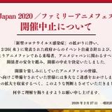 「AnimeJapan 2020」開催中止 新型コロナウイルスの感染拡大を受け