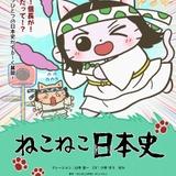 「ねこねこ日本史」4月8日から第5期に突入