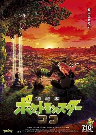 ココ&ザルード親子、幻のポケモン・セレビィの姿をおさめたポスター