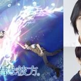 松本穂香が劇場アニメ初主演 瀬戸利樹が出演、池袋を舞台に描く「君は彼方」今秋公開