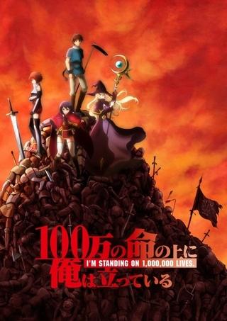 新感覚異世界ファンタジー「100万の命の上に俺は立っている」10月にTVアニメ化 上村祐翔ら出演