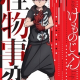 「怪物事変」主人公・夏羽のビジュアル公開 アニメーション制作は亜細亜堂が担当