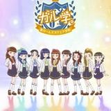 「ガールズ×戦士シリーズ」派生グループ「Girls2」が4月にTVアニメ化