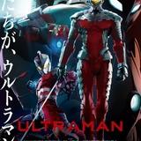 「ULTRAMAN」地上波放送に向け、強敵エースキラーと対峙する進次郎と弾たちを描く新PV公開