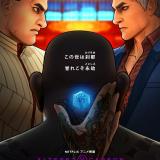 Netflix実写ドラマ「オルタード・カーボン」のスピンオフ3DCGアニメ映画が3月19日から配信 鈴木達央ら出演