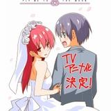 畑健二郎の新婚生活ラブコメ「トニカクカワイイ」TVアニメ化 10月放送開始
