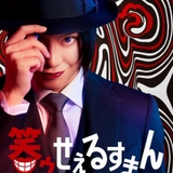 佐藤流司がスタイリッシュな喪黒福造に扮する「笑ゥせぇるすまん」舞台版ビジュアル披露