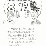 連載8周年記念古舘春一氏イラストコメント