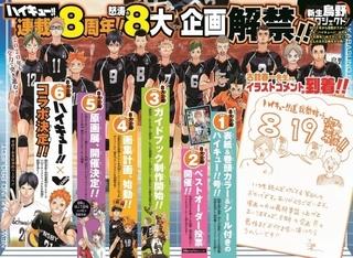 「ハイキュー!!展」東京で初開催&仙台で2年ぶり開催 漫画1~28巻無料公開も実施