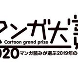 """マンガ大賞2020は山口つばさ「ブルーピリオド」 美大を目指し奮闘する""""スポ根受験物語"""""""