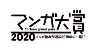 「マンガ大賞2020」が決定