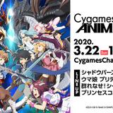 「シャドウバース」などCygamesの最新アニメ情報を届ける特別番組が3月22日無料配信