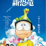 【週末アニメ映画ランキング】「映画ドラえもん のび太の新恐竜」などの公開延期で動員大幅減