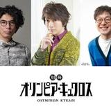 「オリンピア・キュクロス」小野大輔が粘土細工のギリシャ青年役に 片桐仁、佐藤貴史も出演