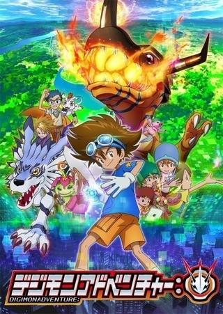 新作TVアニメ「デジモン」太一役は三瓶由布子 子ども役はキャスト一新、デジモン役は続投