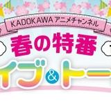 「プランダラ」「ひぐらし」などのキャストがトーク 3月21日にKADOKAWAアニメ特番配信