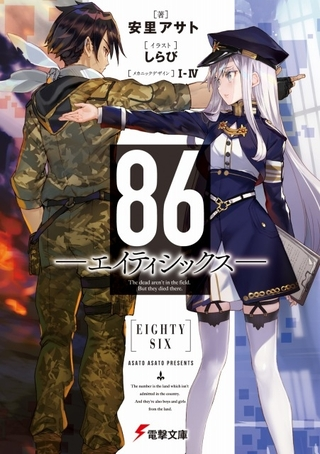 戦場で生きる少年少女たちの物語「86―エイティシックス―」TVアニメ化決定