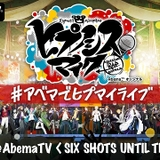 「ヒプマイ」ライブ中止を受け、キャスト18人総出演の特番がAbemaTVで独占配信