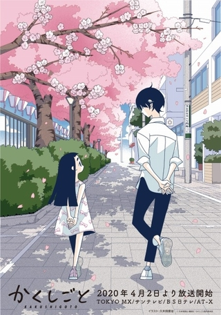 「かくしごと」主演・神谷浩史×原作者・久米田康治の対談ムービーが3週連続公開