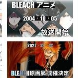 「BLEACH」最終章「千年血戦篇」アニメ化決定 21年冬に原作原画展も開催