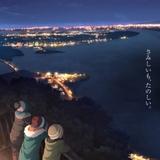 「ゆるキャン△ SEASON2」2021年1月放送 朝と夜を描いたビジュアル2種公開