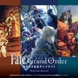 「劇場版Fate/Grand Order」前編8月15日公開決定 主題歌は前編を坂本真綾、後編を宮野真守が担当