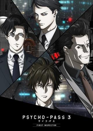【週末アニメ映画ランキング】「サイコパス 3」8位発進、「劇場版 Fate/stay night」は公開延期