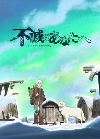「不滅のあなたへ」PV第1弾公開 監督にむらた雅彦、アニメーション制作にブレインズ・ベース