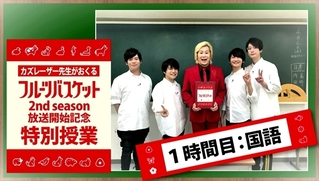 「フルバ」2nd season放送開始記念特番が配信 島崎信長らがカズレーザーの生徒に