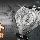 """「未来少年コナン」巨大戦略爆撃機""""ギガント""""をモチーフにした腕時計が発売"""