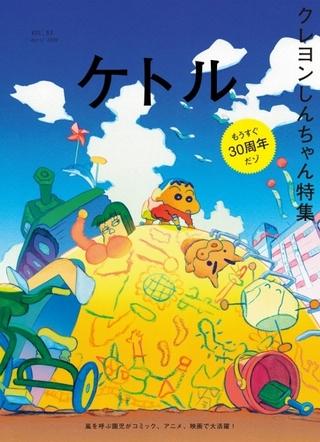 雑誌「ケトル」で「クレしん」64ページ大特集 小林由美子×神谷浩史対談など掲載