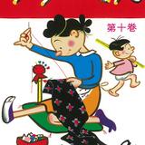 4コマ漫画「サザエさん」の無料公開が4月末まで延長 最新刊10巻も特別公開