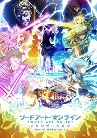「SAO アリシゼーション WoU」最終章が放送延期 7月に放送予定