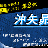 「コナン」アプリで沖矢昴特集 6エピソード、全20話を公開