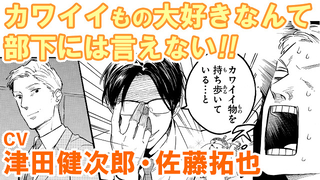 「おじさんはカワイイものがお好き。」マンガ動画に津田健次郎、佐藤拓也が出演