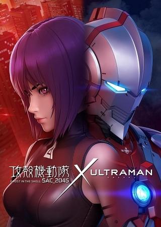 「攻殻機動隊 SAC_2045」×「ULTRAMAN」素子と進次郎が並ぶコラボビジュアル&PV公開