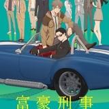 【今期TVアニメランキング】「キングダム」2位、「富豪刑事」3位に