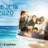 主人公の家族写真をとらえた「日本沈没2020」キービジュアル公開