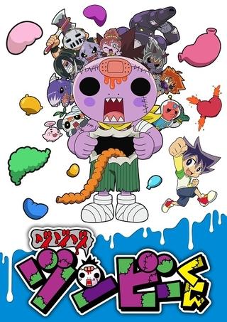 不条理コメディ「ゾゾゾ ゾンビーくん」ショートアニメ配信開始 人気YouTuberのまあたそがゲスト出演