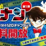 コミックス1巻~59巻1話と、スピンオフ作品の無料公開も!