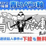 青山剛昌が「コナン」制作秘話を明かす企画「青いペン軸」が5週連続公開 コミックス無料開放も