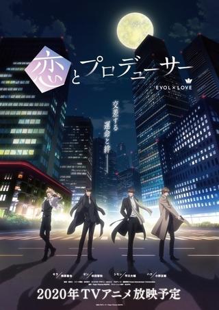 杉田智和らがキャラの魅力語る「恋とプロデューサー」新動画公開 第2弾PVも完成