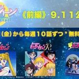 「美少女戦士セーラームーン」アニメ3シリーズ 4月24日からYouTubeで順次無料配信