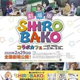 劇場版「SHIROBAKO」コラボカフェが後日使えるお食事券をWeb販売