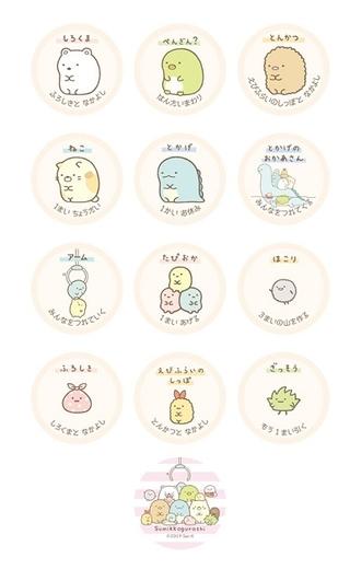 「すみっコぐらし」のカードゲーム「あつめよう!すみっコちっぷ」が好評 3月以降に販売数増加