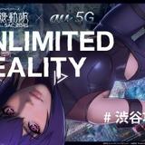 渋谷で開催予定だった「攻殻機動隊 SAC_2045」XRイベントをオンライン化 VR映像やARタチコマなど公開