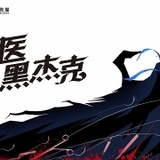 「ブラック・ジャック」中国で実写ドラマ化 注目の会社「Coloroom Pictures」が制作